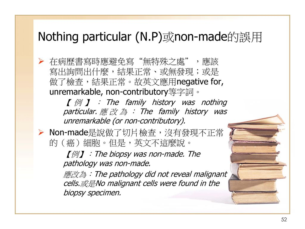 Nothing particular (N.P)或non-made的誤用