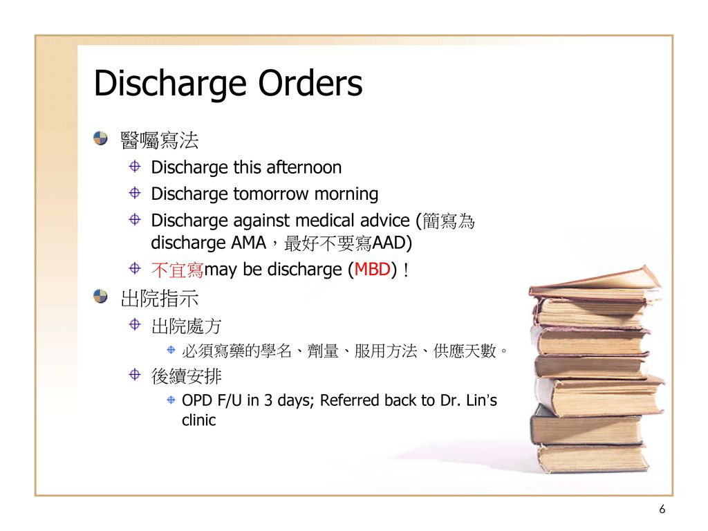 Discharge Orders 醫囑寫法 出院指示 Discharge this afternoon