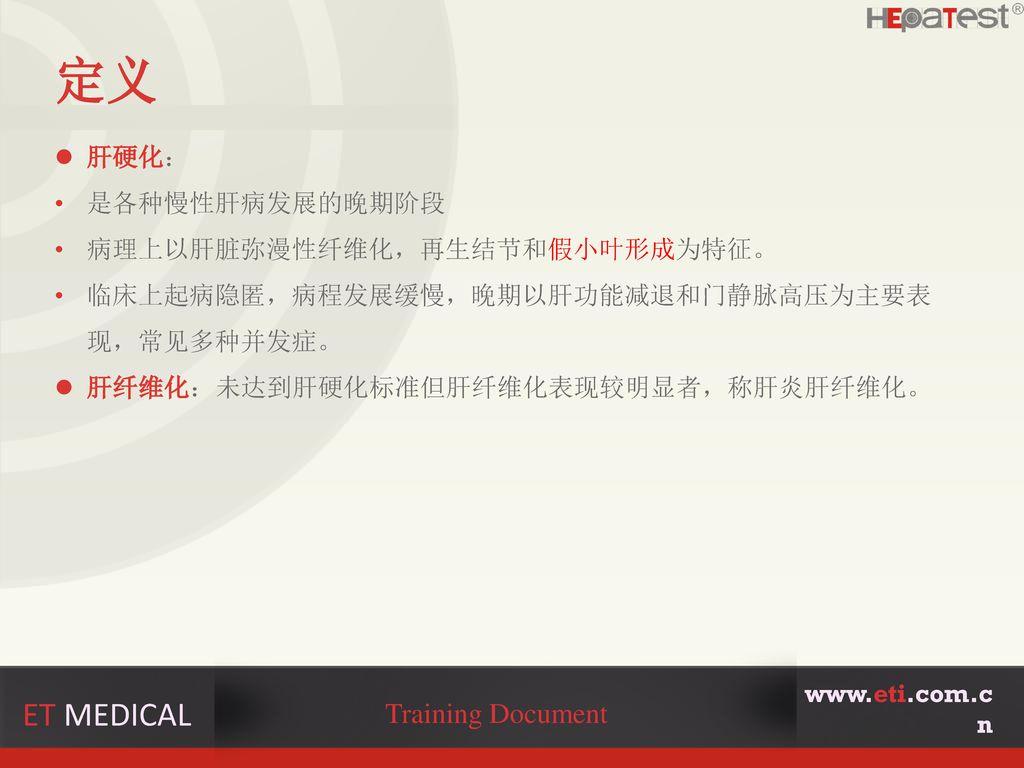 定义 ET MEDICAL Training Document 肝硬化: 是各种慢性肝病发展的晚期阶段