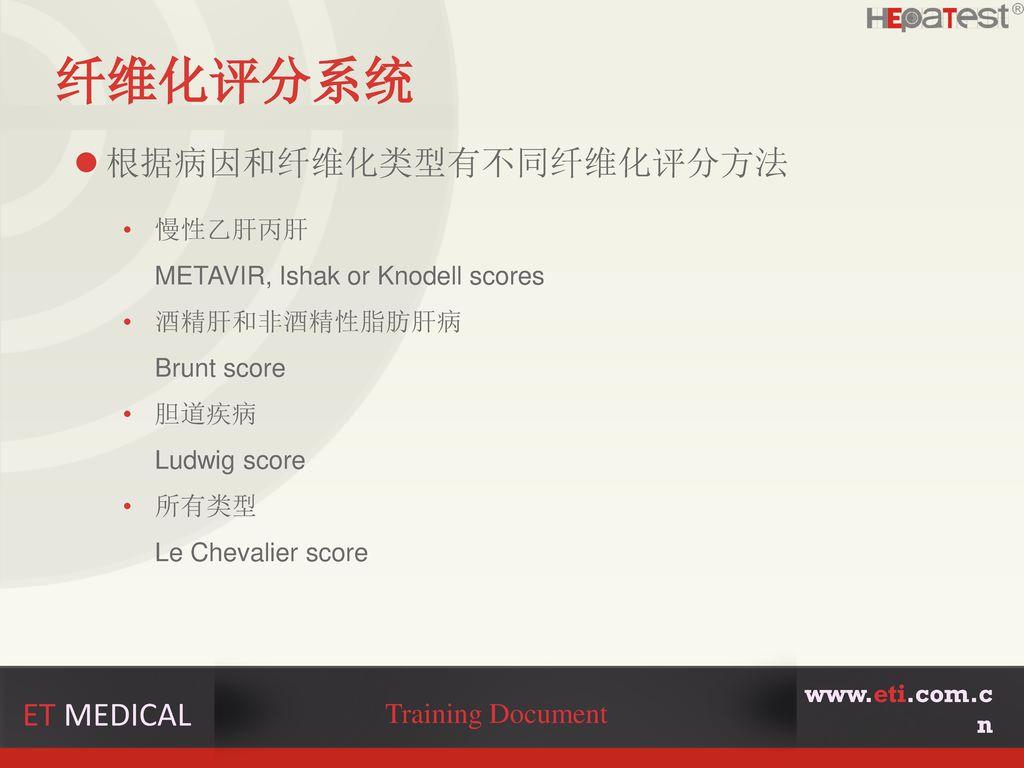 纤维化评分系统 根据病因和纤维化类型有不同纤维化评分方法 ET MEDICAL Training Document