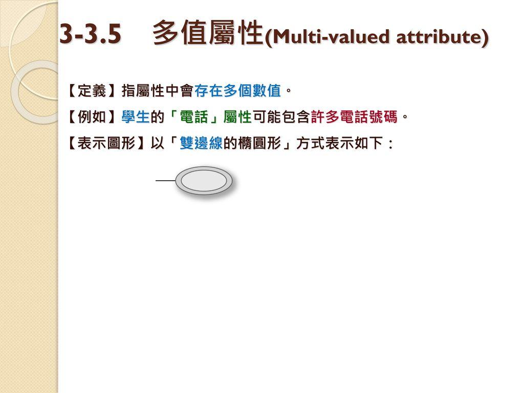 3-3.5 多值屬性(Multi-valued attribute)