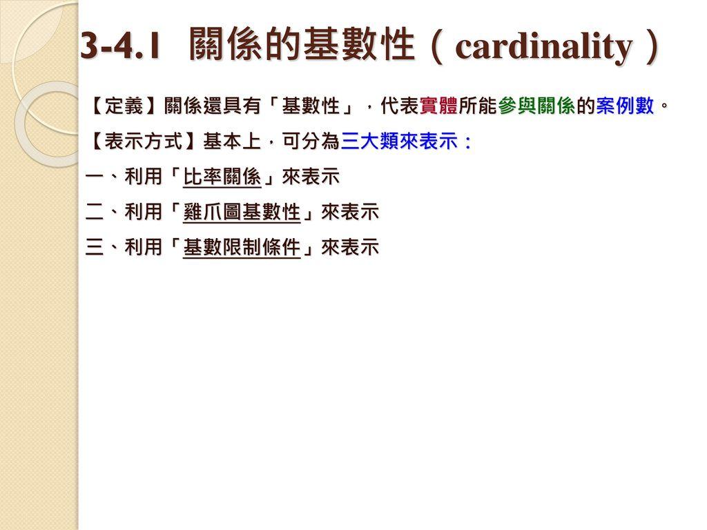 3-4.1 關係的基數性(cardinality)
