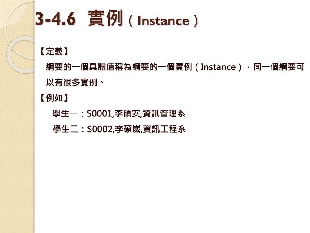 3-4.6 實例(Instance) 【定義】 綱要的一個具體值稱為綱要的一個實例(Instance),同一個綱要可 以有很多實例。