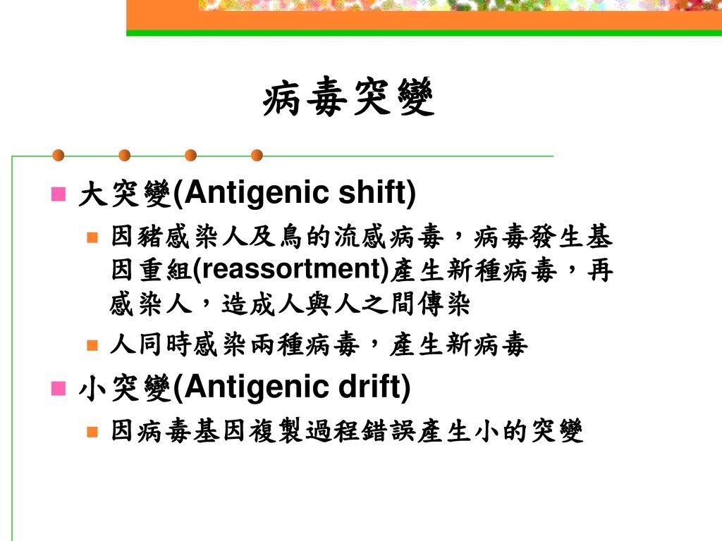 病毒突變 大突變(Antigenic shift) 小突變(Antigenic drift)