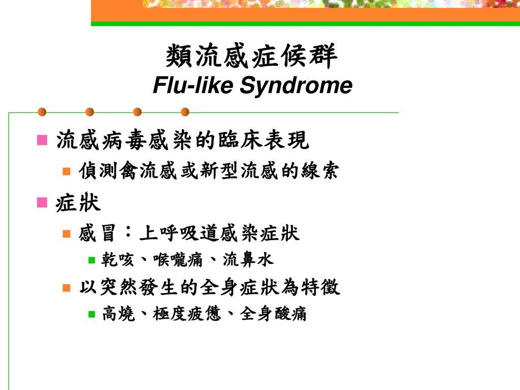 類流感症候群 Flu-like Syndrome