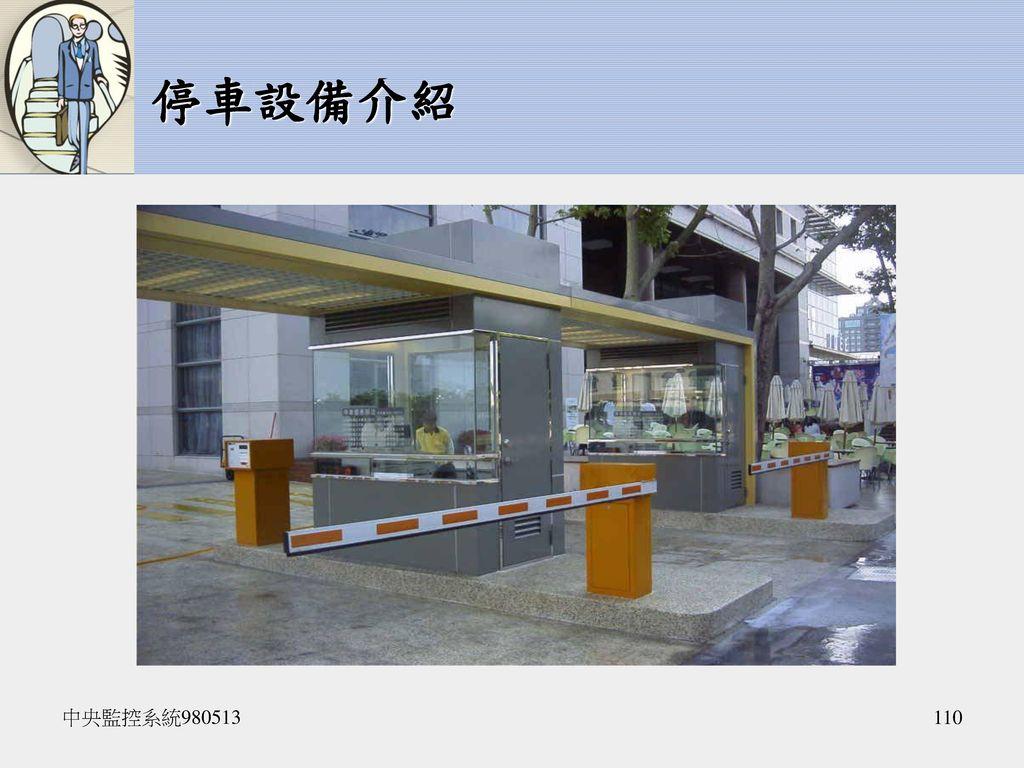 停車設備介紹 中央監控系統980513
