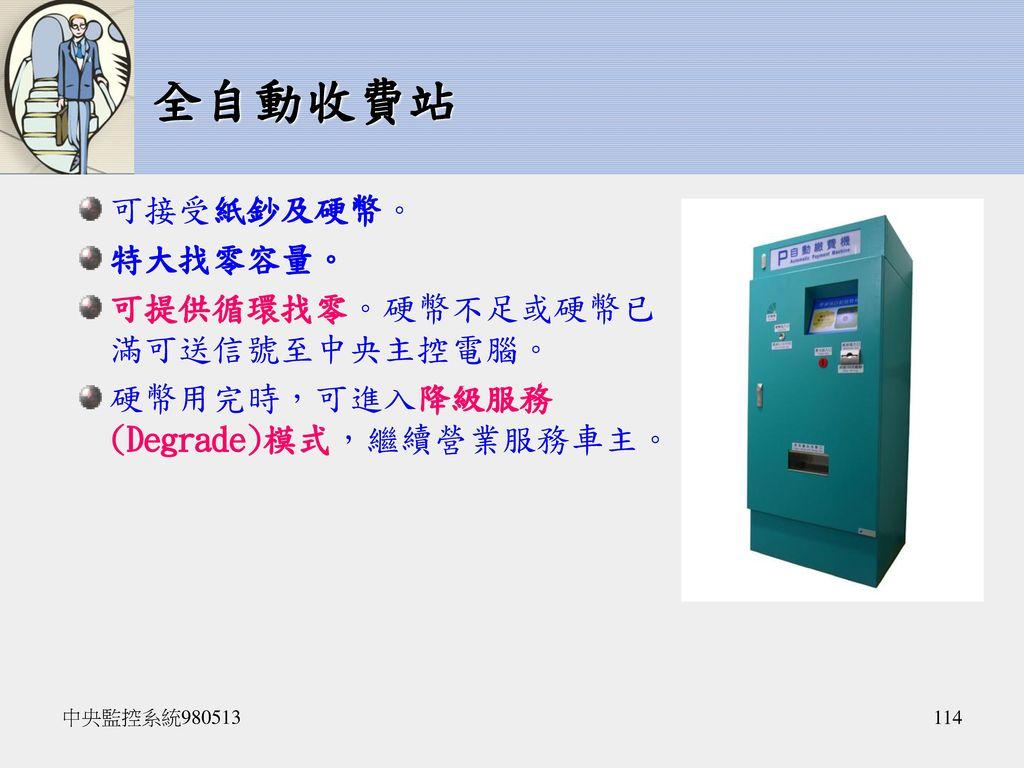 全自動收費站 可接受紙鈔及硬幣。 特大找零容量。 可提供循環找零。硬幣不足或硬幣已滿可送信號至中央主控電腦。