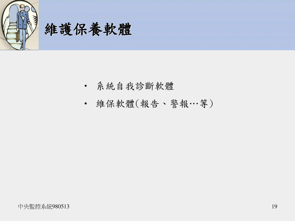 維護保養軟體 系統自我診斷軟體 維保軟體(報告、警報…等) 中央監控系統980513