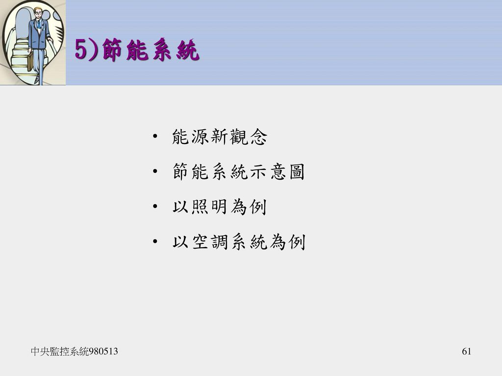 5)節能系統 能源新觀念 節能系統示意圖 以照明為例 以空調系統為例 中央監控系統980513