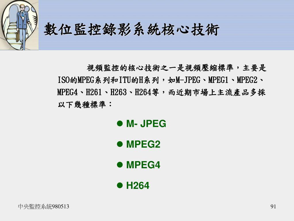 數位監控錄影系統核心技術 M- JPEG MPEG2 MPEG4 H264