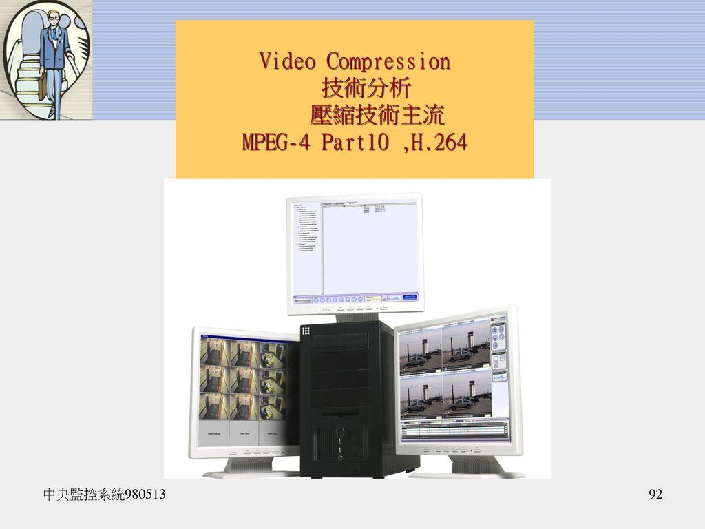 Video Compression 技術分析 壓縮技術主流 MPEG-4 Part10 ,H.264