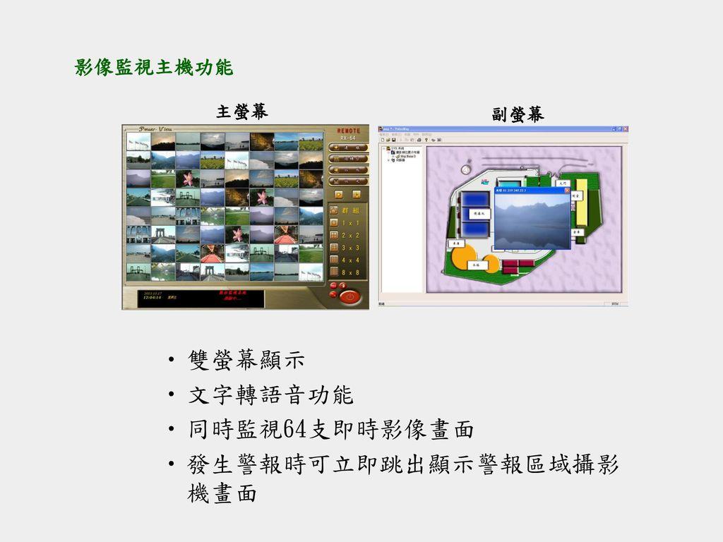發生警報時可立即跳出顯示警報區域攝影機畫面