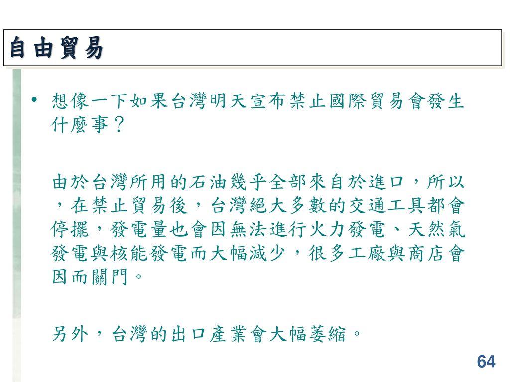 自由貿易 想像一下如果台灣明天宣布禁止國際貿易會發生什麼事?