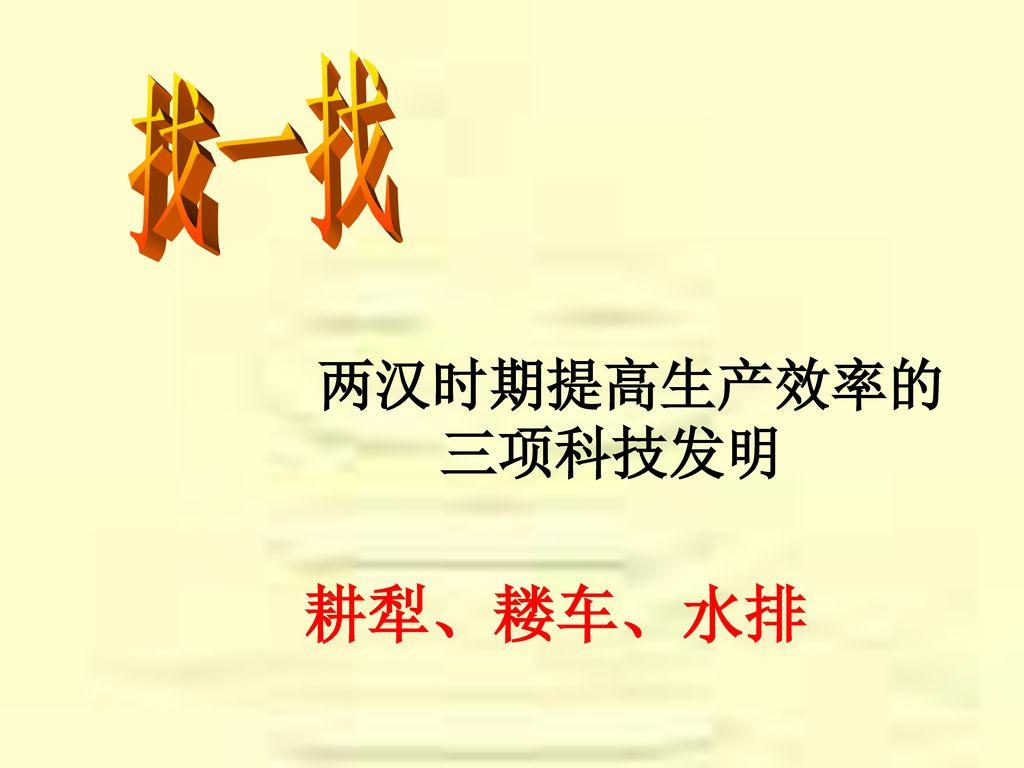 二牛抬杠 找一找 两汉时期提高生产效率的 三项科技发明 耕犁、耧车、水排