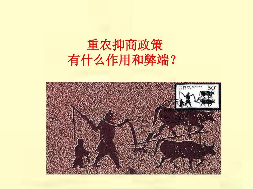 重农抑商政策 有什么作用和弊端?