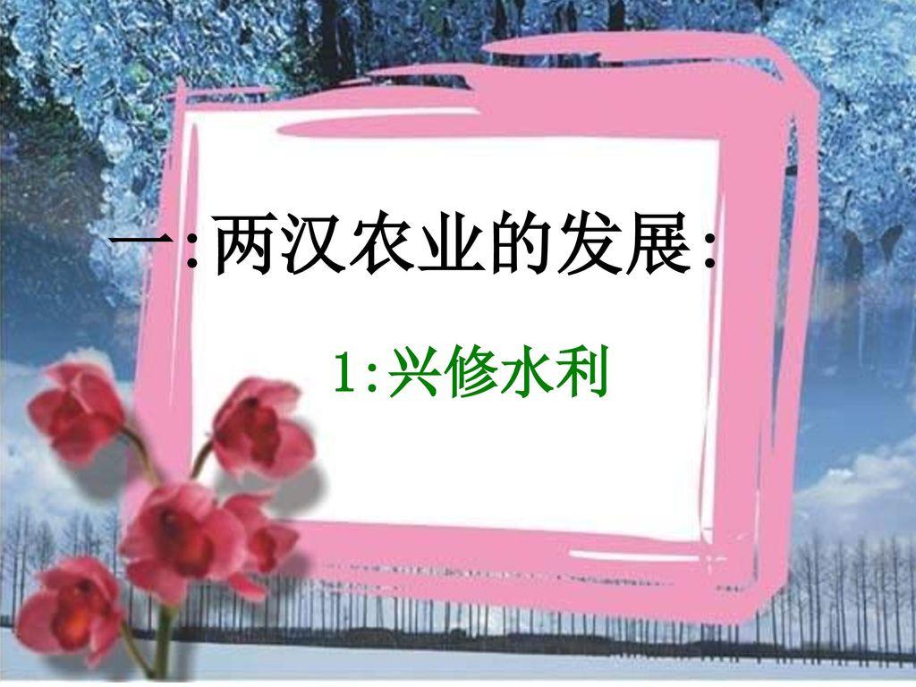 一:两汉农业的发展: 1:兴修水利