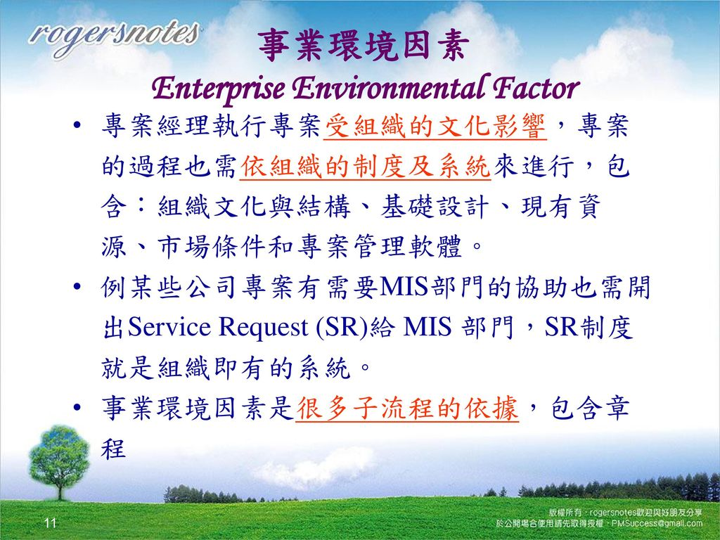 事業環境因素 Enterprise Environmental Factor