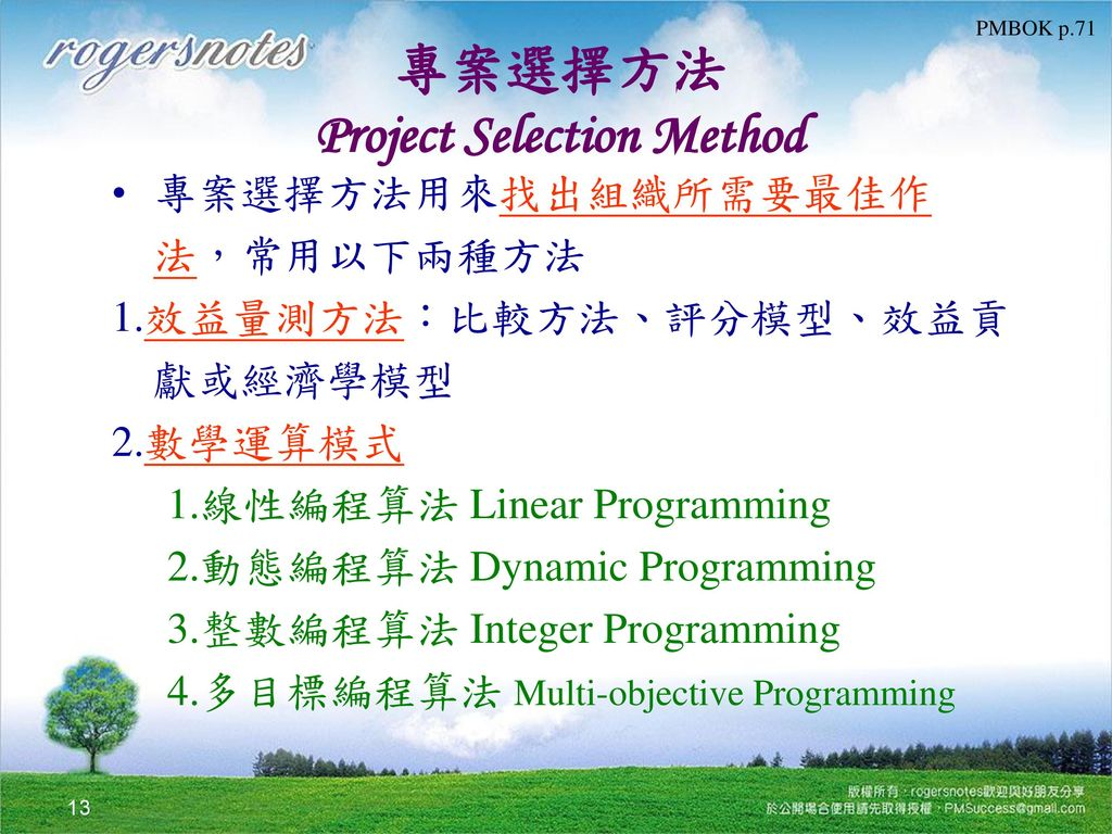 專案選擇方法 Project Selection Method