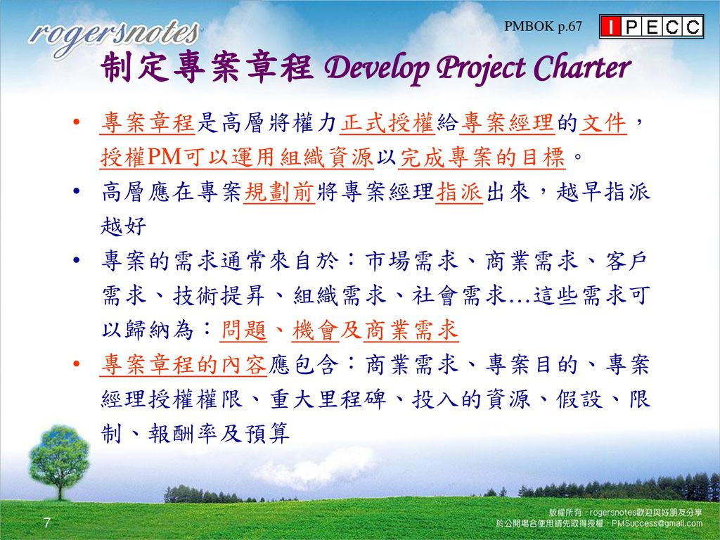 制定專案章程 Develop Project Charter