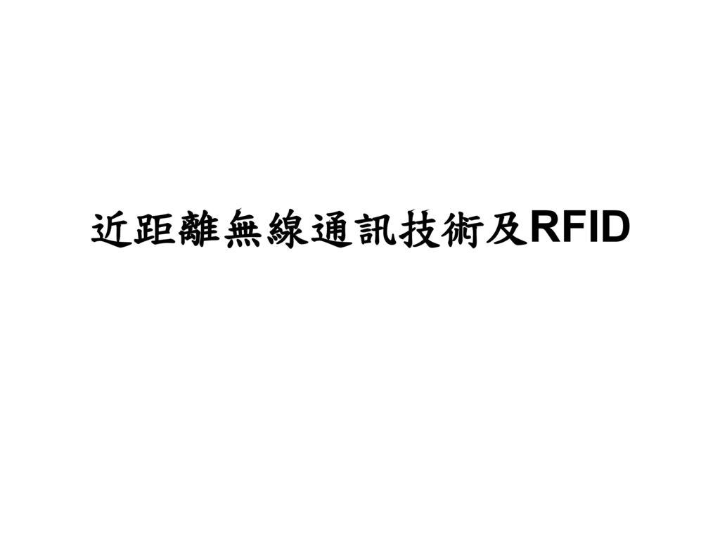 近距離無線通訊技術及RFID