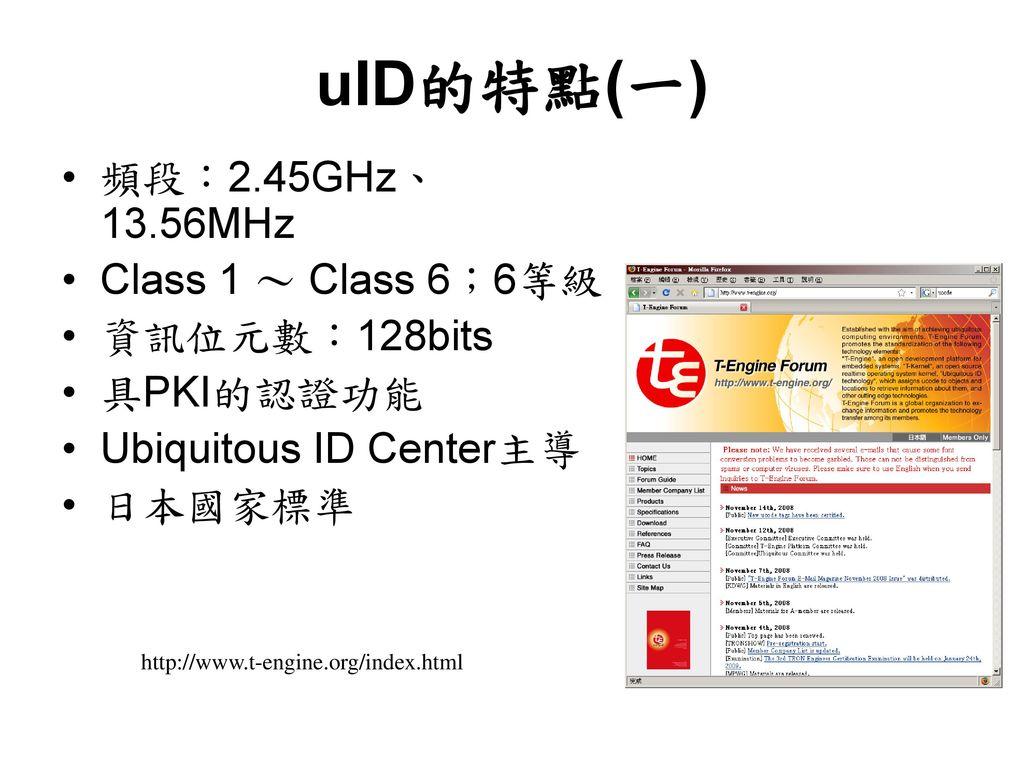 uID的特點(一) 頻段:2.45GHz、13.56MHz Class 1 ~ Class 6;6等級 資訊位元數:128bits