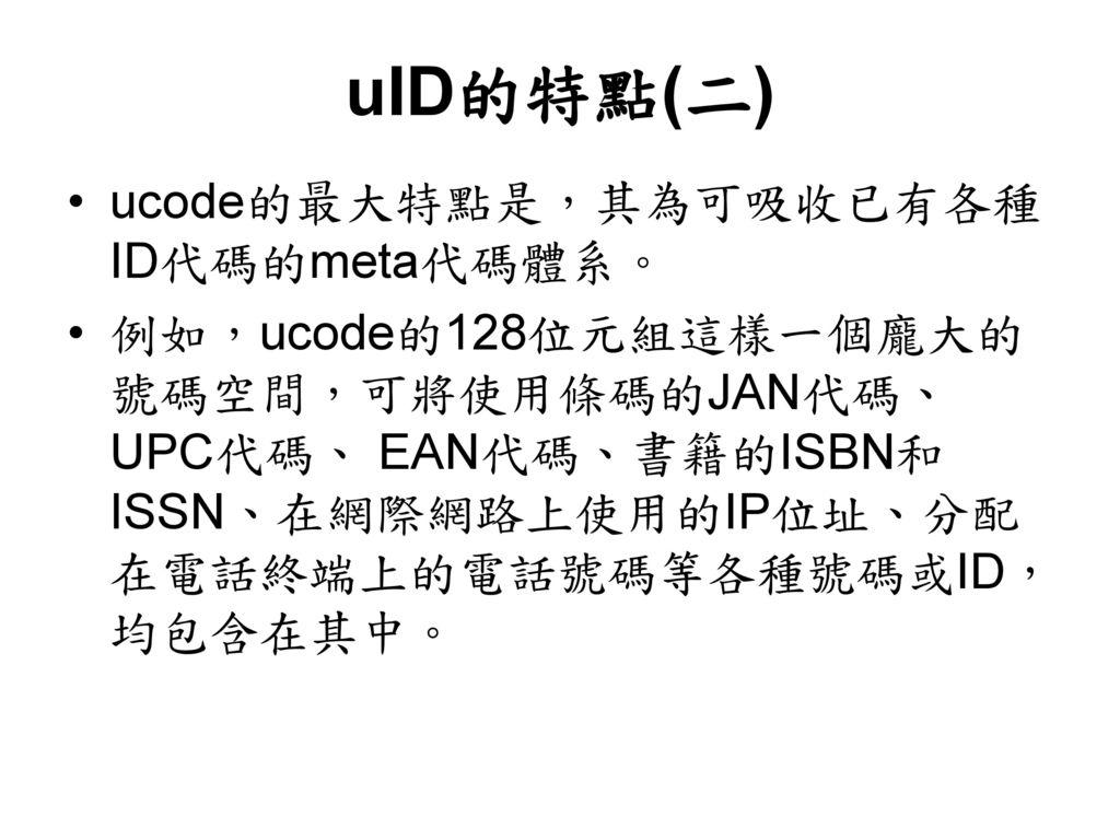 uID的特點(二) ucode的最大特點是,其為可吸收已有各種ID代碼的meta代碼體系。