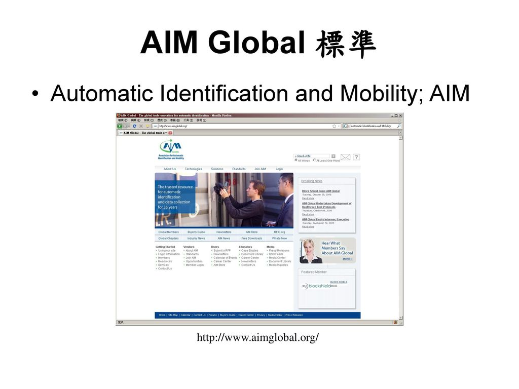 AIM Global 標準 Automatic Identification and Mobility; AIM