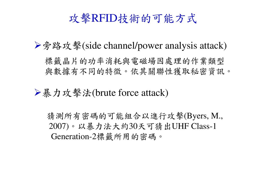攻擊RFID技術的可能方式 旁路攻擊(side channel/power analysis attack)