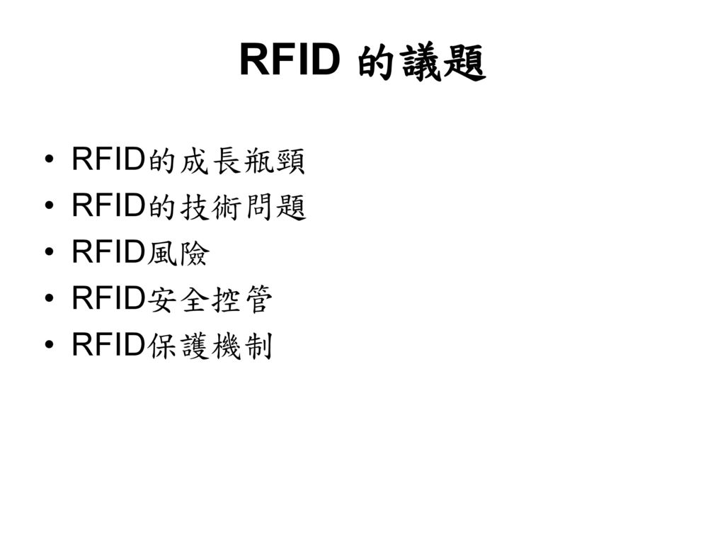 RFID 的議題 RFID的成長瓶頸 RFID的技術問題 RFID風險 RFID安全控管 RFID保護機制