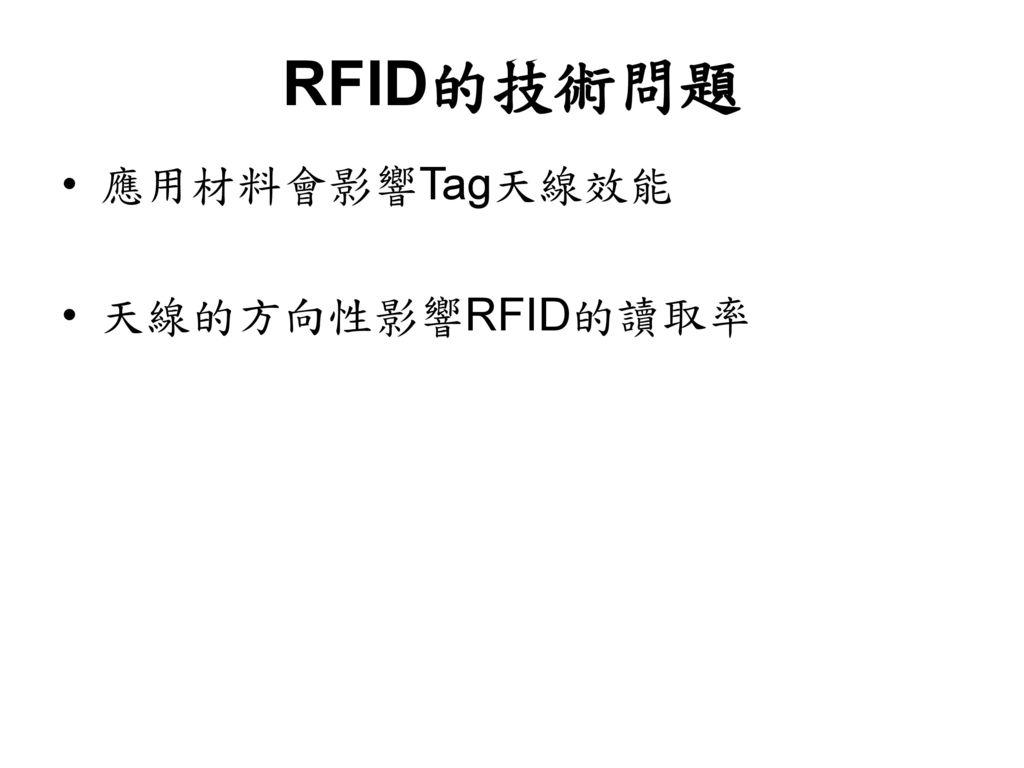 RFID的技術問題 應用材料會影響Tag天線效能 天線的方向性影響RFID的讀取率