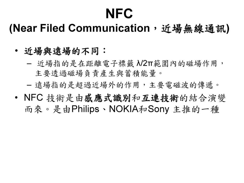 NFC (Near Filed Communication,近場無線通訊)
