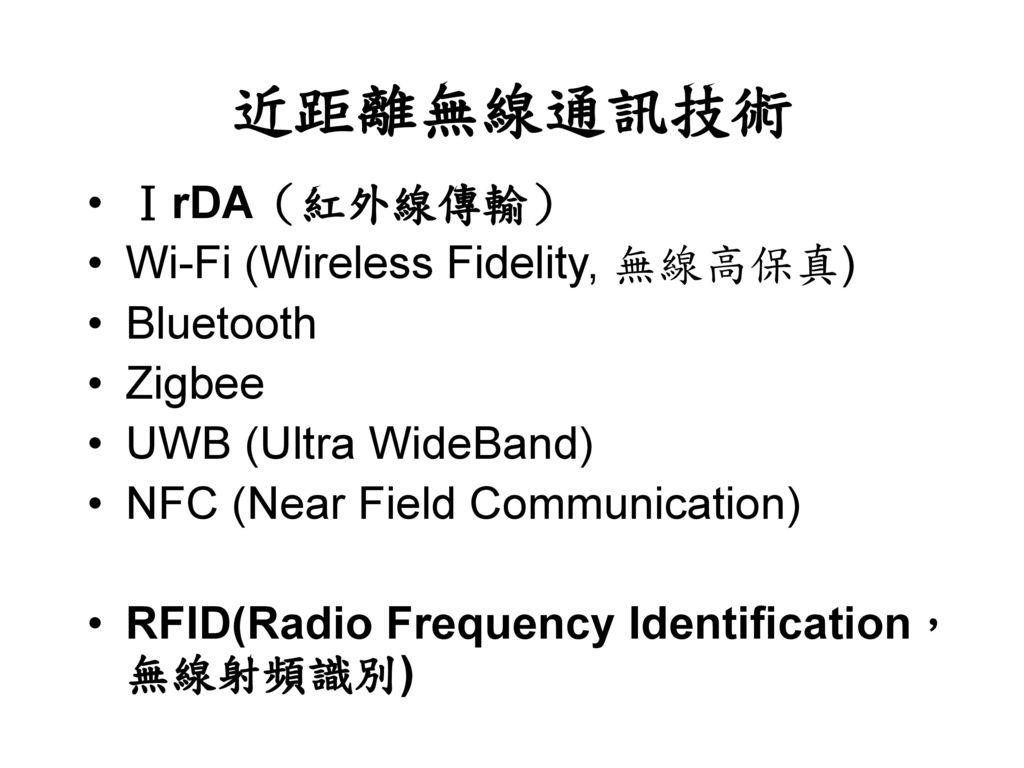 近距離無線通訊技術 IrDA(紅外線傳輸) Wi-Fi (Wireless Fidelity, 無線高保真) Bluetooth