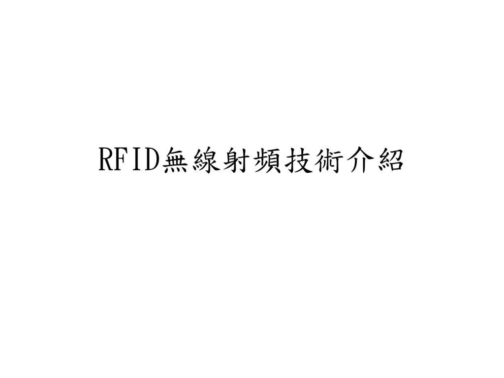 RFID無線射頻技術介紹