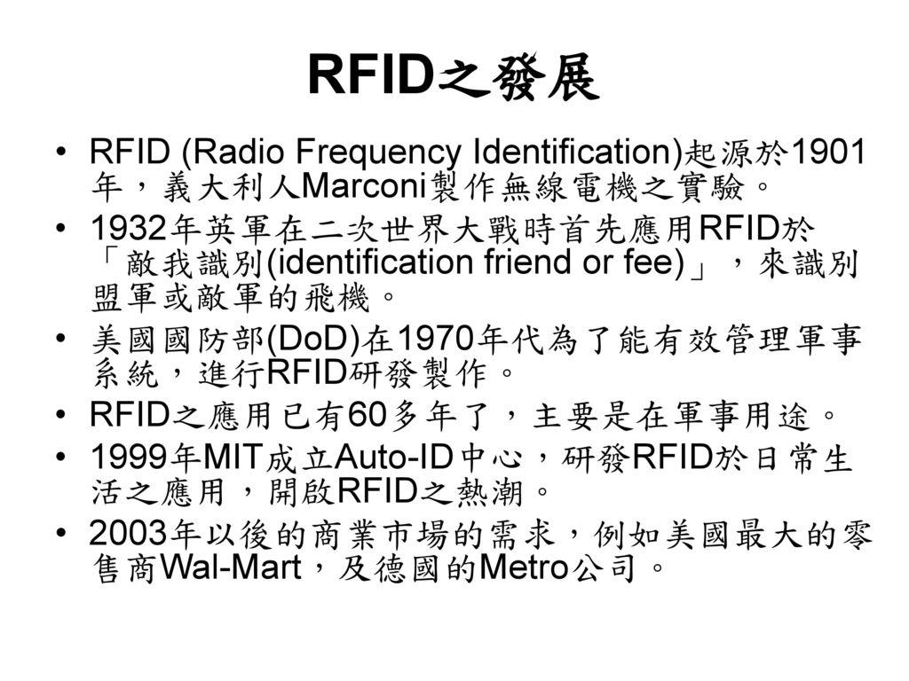 RFID之發展 RFID (Radio Frequency Identification)起源於1901年,義大利人Marconi製作無線電機之實驗。
