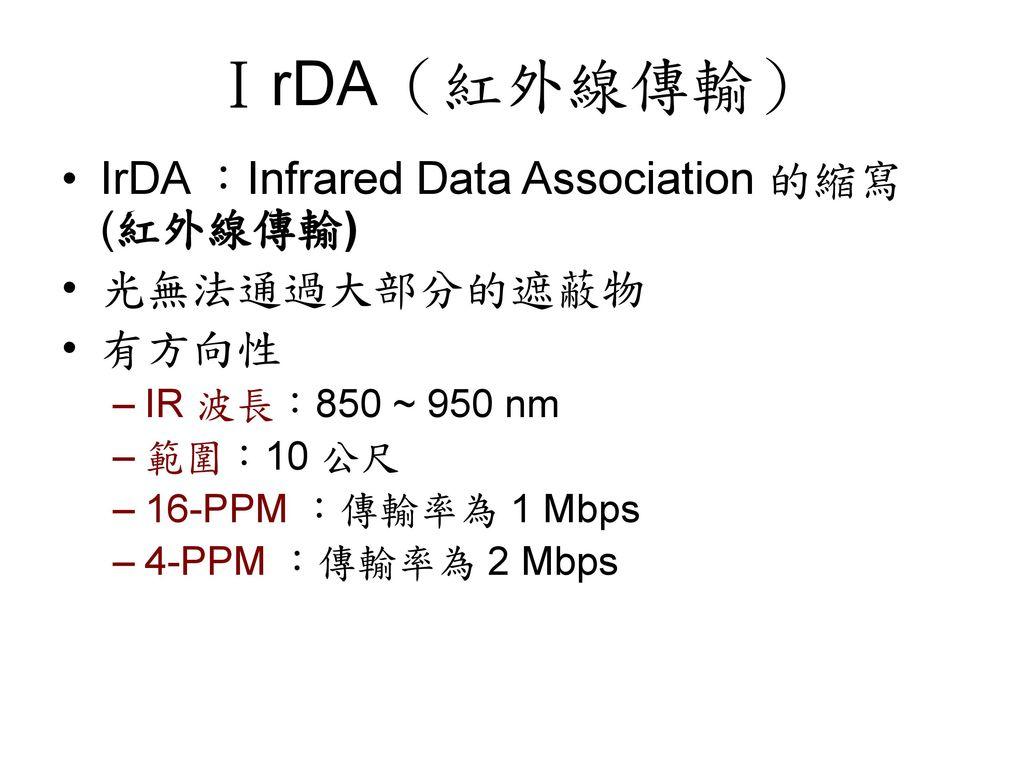 IrDA(紅外線傳輸) IrDA :Infrared Data Association 的縮寫(紅外線傳輸) 光無法通過大部分的遮蔽物