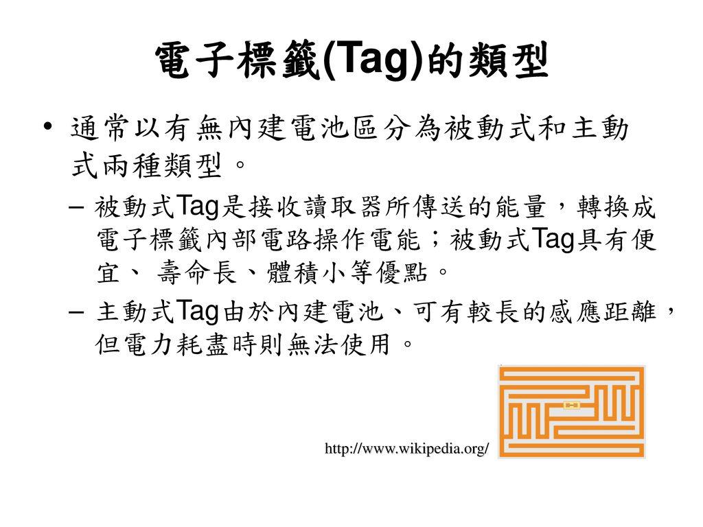 電子標籤(Tag)的類型 通常以有無內建電池區分為被動式和主動式兩種類型。
