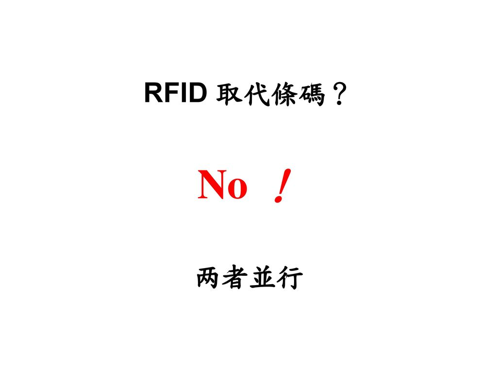 RFID 取代條碼? No ! 两者並行