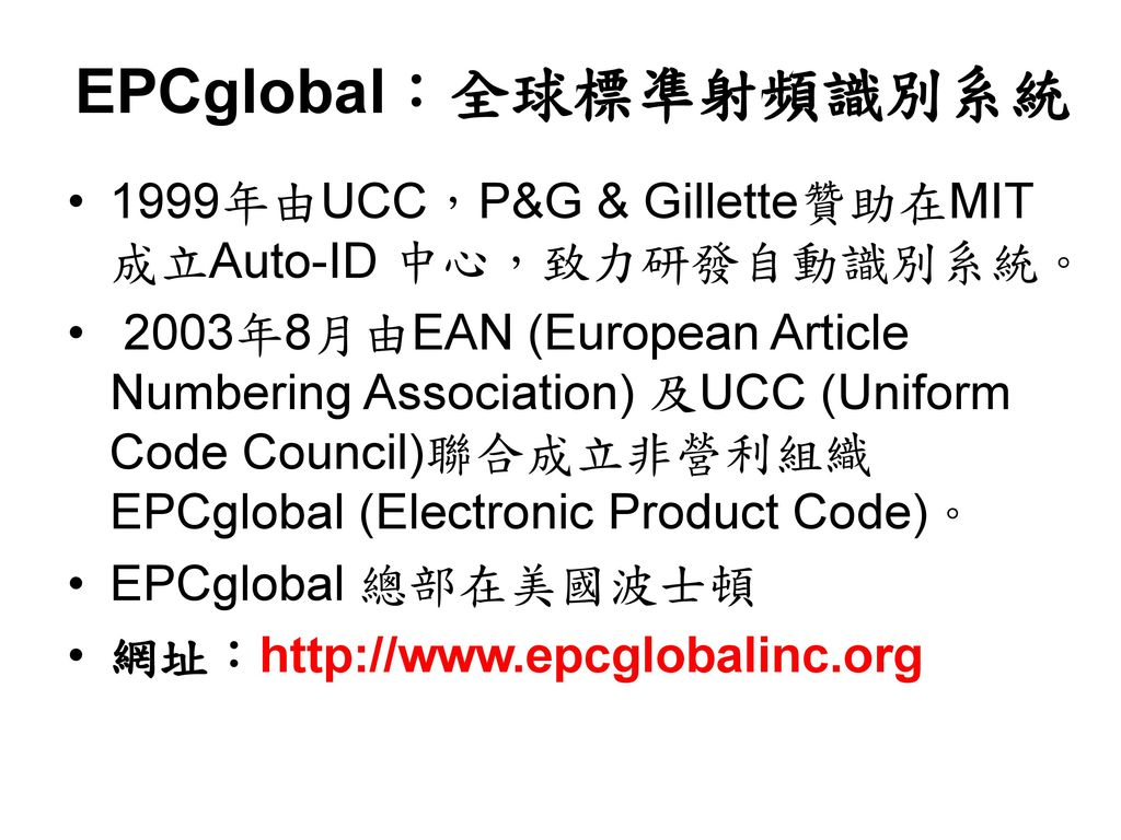 EPCglobal:全球標凖射頻識別系統