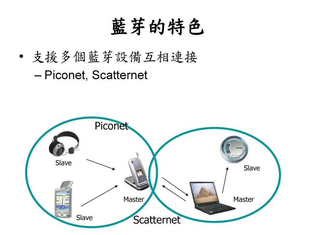 藍芽的特色 支援多個藍芽設備互相連接 Piconet, Scatternet Piconet Scatternet Slave Slave