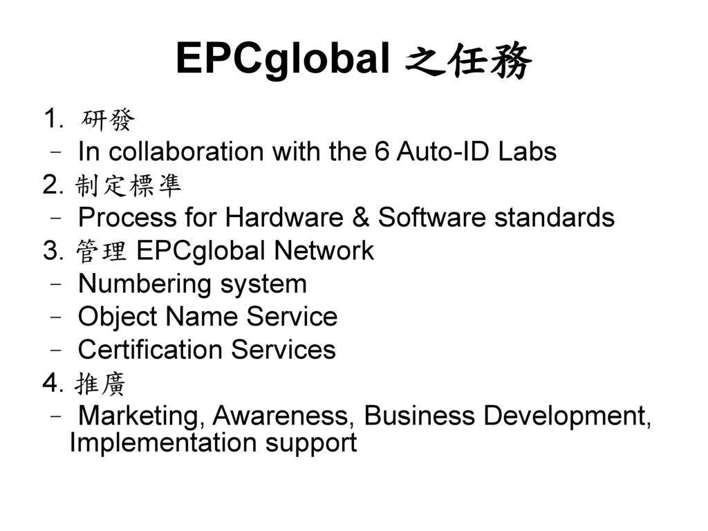 EPCglobal 之任務 1. 研發 – In collaboration with the 6 Auto-ID Labs 2. 制定標凖