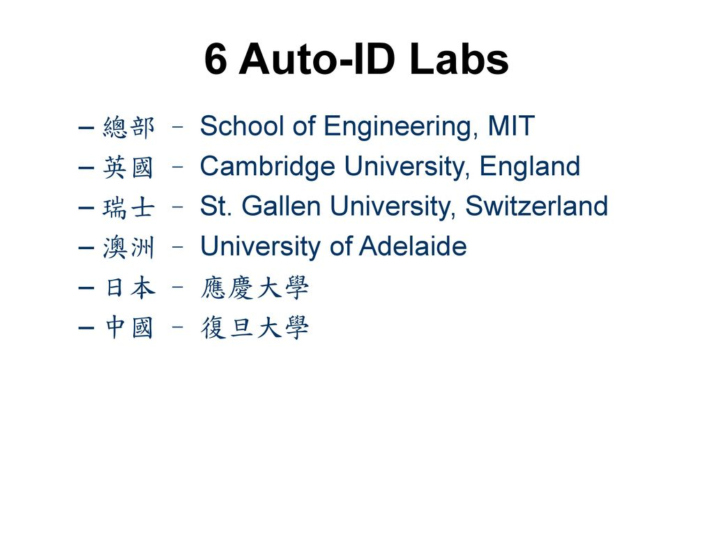 6 Auto-ID Labs 總部 – School of Engineering, MIT