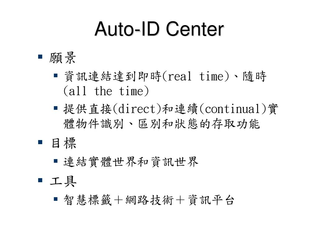 Auto-ID Center 願景 目標 工具 資訊連結達到即時(real time)、隨時(all the time)