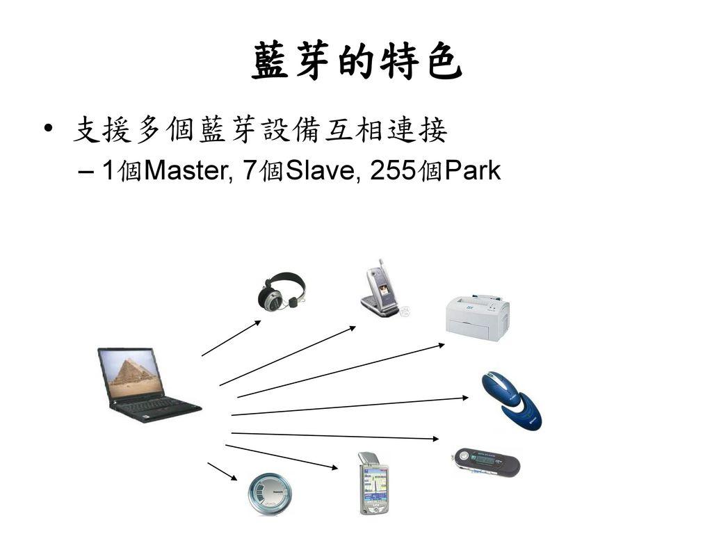 藍芽的特色 支援多個藍芽設備互相連接 1個Master, 7個Slave, 255個Park