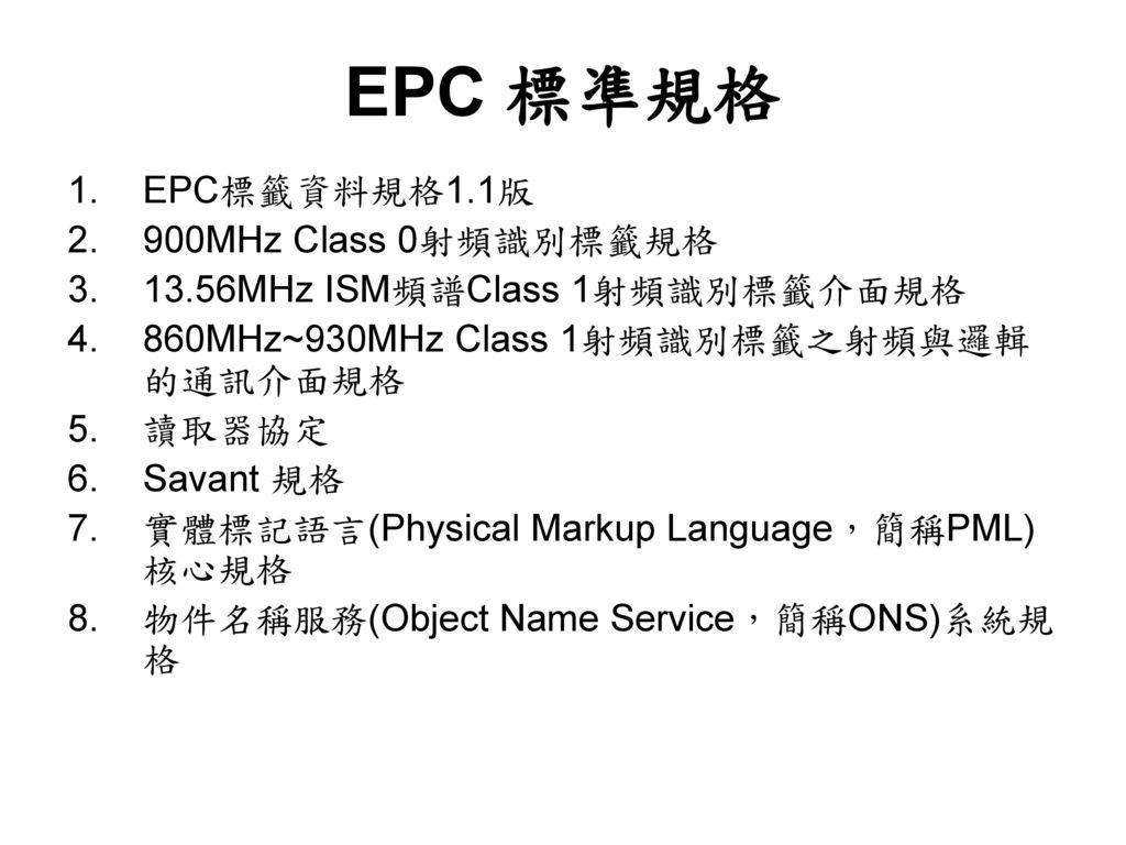 EPC 標凖規格 EPC標籤資料規格1.1版 900MHz Class 0射頻識別標籤規格