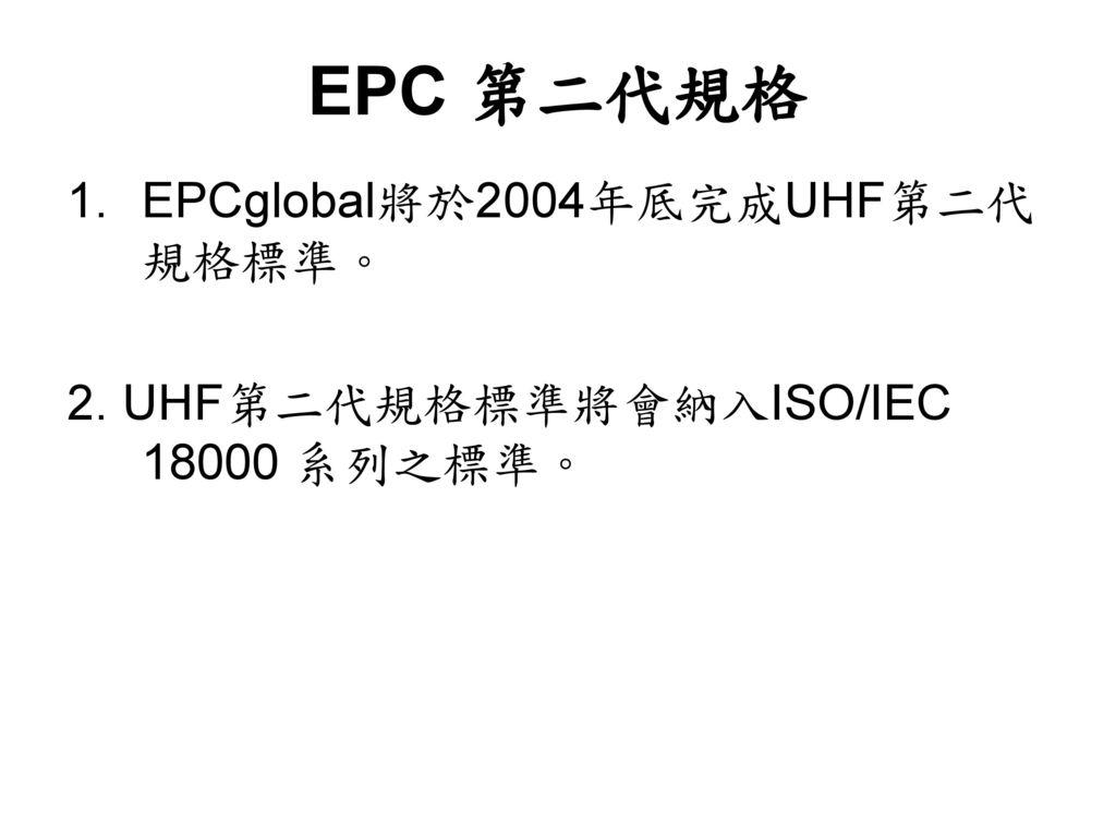 EPC 第二代規格 EPCglobal將於2004年厎完成UHF第二代規格標準。