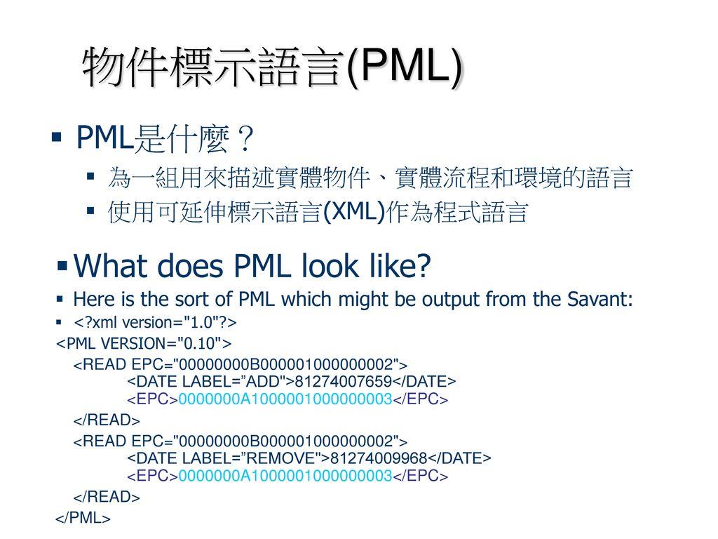 物件標示語言(PML) PML是什麼? What does PML look like 為一組用來描述實體物件、實體流程和環境的語言