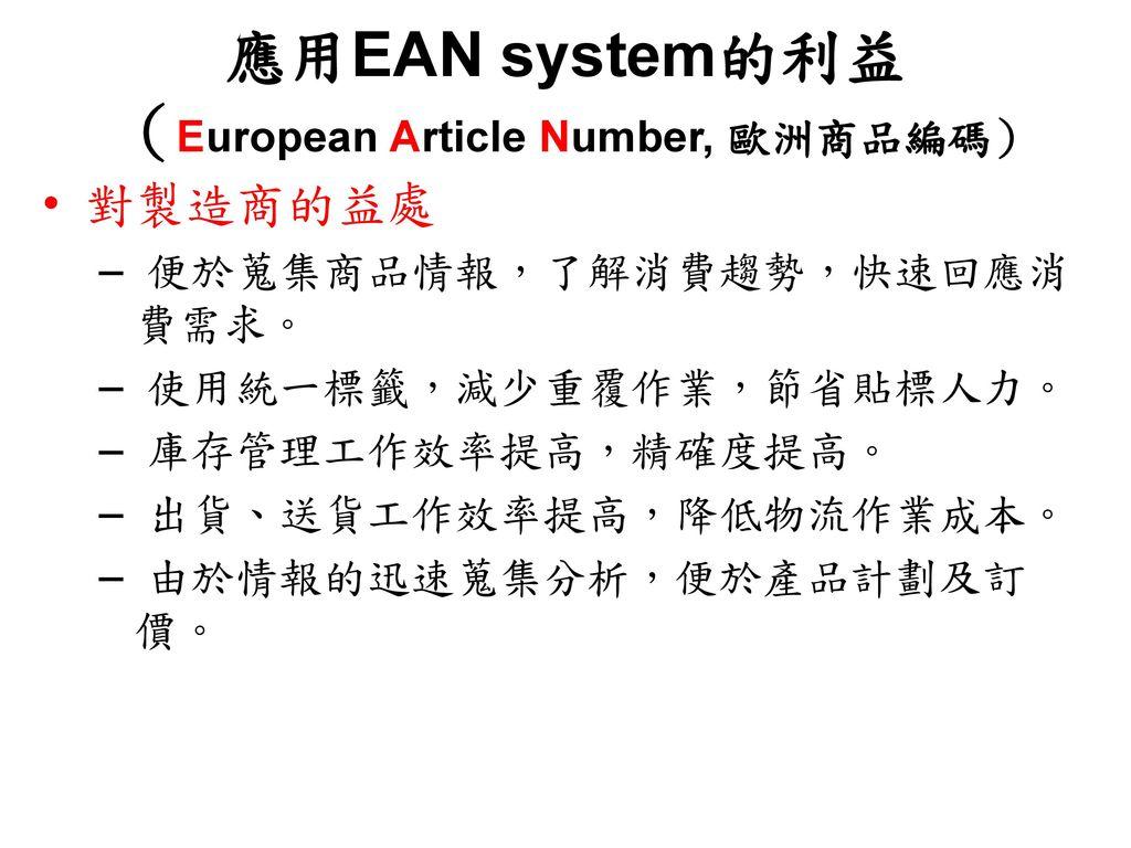 應用EAN system的利益 (European Article Number, 歐洲商品編碼)