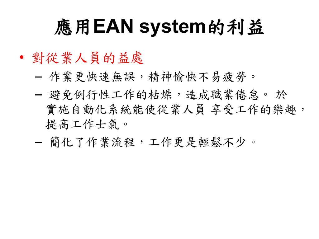 應用EAN system的利益 對從業人員的益處 作業更快速無誤,精神愉快不易疲勞。