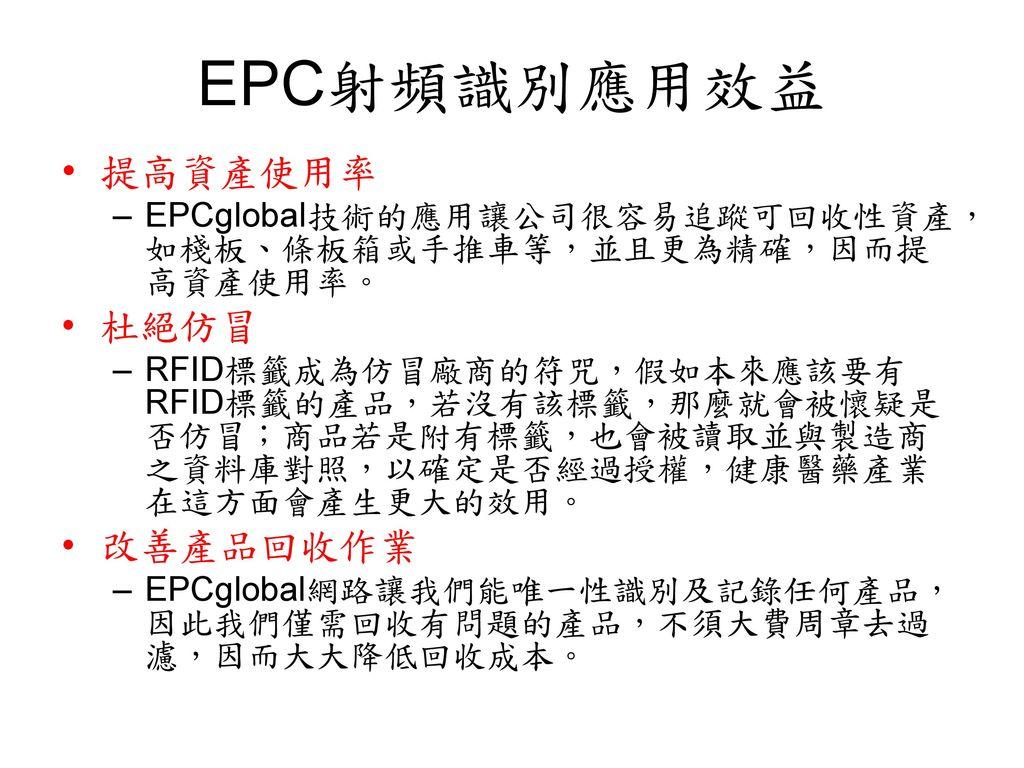 EPC射頻識別應用效益 提高資產使用率 杜絕仿冒 改善產品回收作業