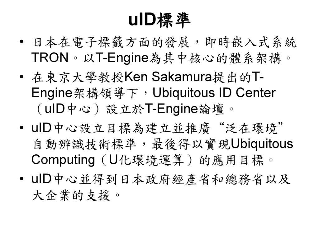 uID標準 日本在電子標籤方面的發展,即時嵌入式系統TRON。以T-Engine為其中核心的體系架構。